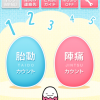 [妊]胎動カウンターアプリを使ってみた