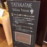 星野リゾート リゾナーレ八ヶ岳 大人用のエンターテイメントはワイン!【子連れ旅行記】