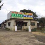 鹿嶋市の美味しい干し芋 マルセの直売所に行ってきた