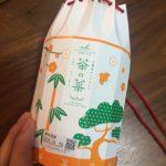 最近の京都土産と言えば パート2 マールブランシュの茶の菓