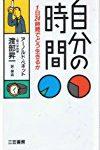 1月に読んだ本をまとめました