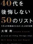 「40代を後悔しない50のリスト」を読んだわよ