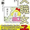 『失職女子。』大和 彩著を読んでるよ。