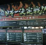 2012大つけ麺博 〜 つけ麺のディズニーリゾート