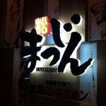 松尾ジンギスカン@銀座 〜 まつじゅん、じゃなくて、まつじん