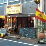 La Bellota 八重洲ランチ報告