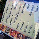 江戸八寿司 八重洲ランチ報告