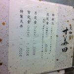 す美田 八重洲ランチ報告
