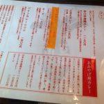 京橋屋カレー 八重洲ランチ報告