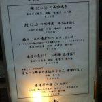 京橋 薬味屋 八重洲ランチ報告