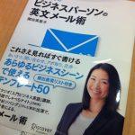 いざ関谷英里子さんの英文メール講座へ