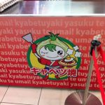 大阪名物 キャベツ焼