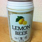 レモンビールが美味しかったこと