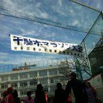 千駄木マラソンに出てきました。