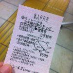 今回の沖縄旅行で学んだこと。