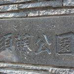 千駄木 須藤公園