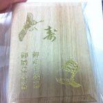 箱義桐箱店 谷中店