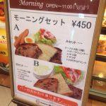 朝食レポート サンドッグイン神戸屋八重洲店@東京駅・八重洲地下