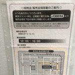板橋 東京カリントの本社セール直売会会場が暫く変わるんだってよ