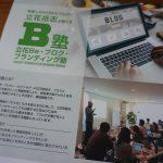 立花Be・ブログ・ブランディング塾(B塾)中級に通っています