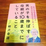 『男の子を伸ばす母親が10歳までにしていること』柳沢幸雄著。男の子の親御さんはぜひ読みたい一冊。