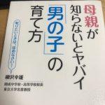 『母親が知らないとヤバイ「男の子」の育て方』柳沢幸雄著を読んだわよ。