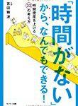 時間がないからなんでもできる! by 吉田穂波 を読んだわよ。