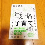 『戦略子育て: 楽しく未来を生き抜く「3つの力」の伸ばし方』三谷宏治著 を読んだわよ。読後感想とメモ