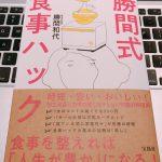 『勝間式食事ハック』勝間和代著 を読んだわよ