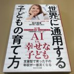 『世界に通用する子どもの育て方』松村亜里著。愛の伝え方に悩む人に読んで欲しい一冊。