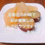 自動圧力IH鍋でお砂糖無しのりんごとサツマイモのコンポート。美味〜!