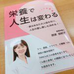 『栄養で人生は変わる』那須由紀子著 を読んだわよ。