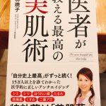 『医者が教える最高の美肌術』小林暁子著を読んだわよ