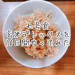 七合食 玄米デトックスを10日間やってみた