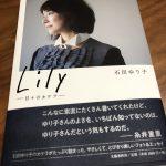 石田ゆり子さんのフォトエッセイ『Lily-日々のカケラ-』が届いた!