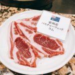 羊SUNRISE(ヒツジサンライズ) 麻布十番の国産羊肉が食べられるお店に行ってきた