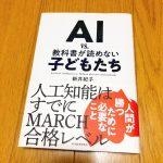 『AI vs. 教科書が読めない子どもたち』新井紀子著 AIとの未来に不安を感じている人は読んで欲しい一冊。