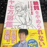 『糖質をやめられないオトナ女子のためのヤセ方図鑑』森拓郎著を読んだわよ。