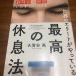 世界のエリートがやっている最高の休息法 by久賀谷亮を読んだわよ