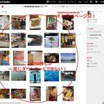 はてなフォトライフ-Hatena fotolife- の画像を全てダウンロードする方法