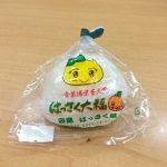 東京でも買える!広島県因島(いんのしま)名物 「はっさく大福」