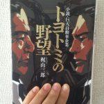 トヨトミの野望by梶山三郎を読んだわよ
