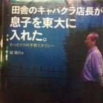 田舎のキャバクラ店長が息子を東大に入れた。たった1つの子育てポリシー by碇策行 を読んだわよ。